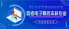 自考电子商务本科专业介绍