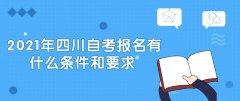 2021年四川自考报名有什么条件和要求?