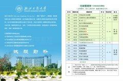 2021年浙江自考5大专业不考数学