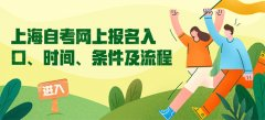 上海自考报名方式和流程是什么