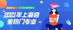 2021年上海自考热门专业有哪些