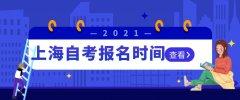 2021年上海自考报名时间是什么时候?