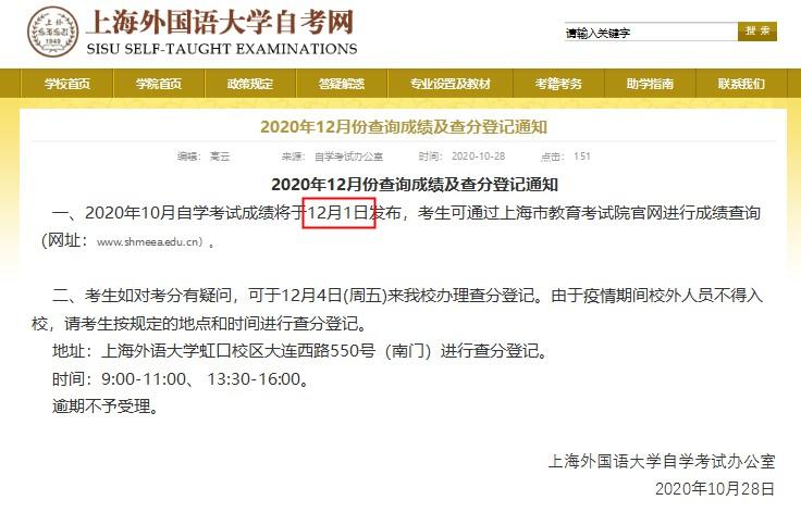 2020年12月份上海外国语大学自考查询成绩及查分登记通知