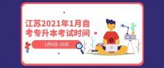 江苏2021年1月自考专升本考试时间