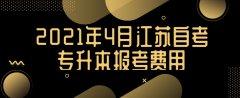 2021年4月江苏自考专升本报考费用