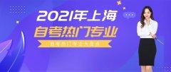 2021年上海自考热门专业有哪些?