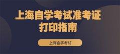 上海自学考试准考证打印指南