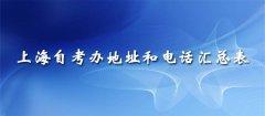 上海自考办地址和电话汇总表