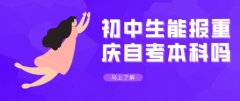 初中生能报重庆自考本科吗?