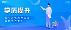 初中文化的考生怎么自考大专?