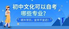 初中文化可以自考哪些专业?