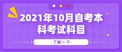2021年10月自考本科考试科目 公共课3到5门