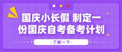 国庆小长假 制定一份国庆自考备考计划