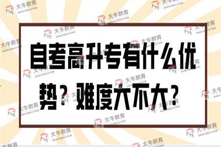 广东成人自考大专要怎么报名?